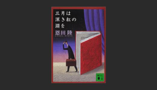 『三月は深き紅の淵を』を読めば一冊は読みたい本が見つかるっしょ?