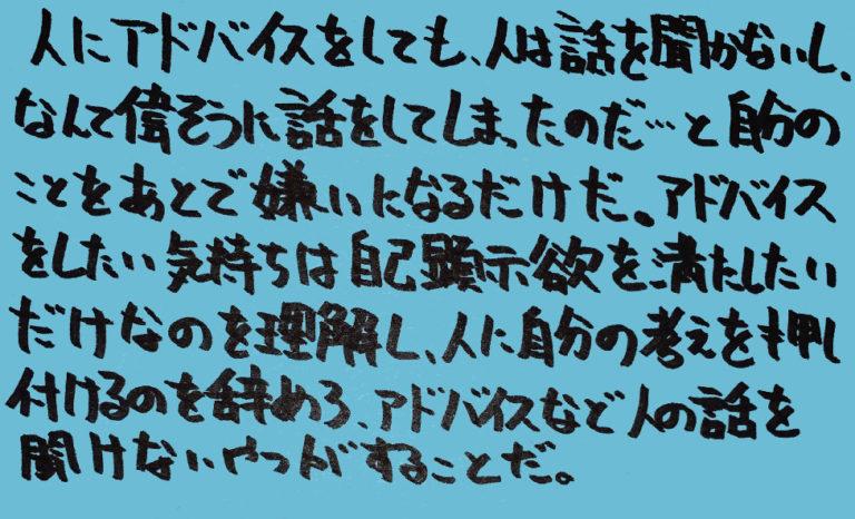 統合失調症_独り言-薬02