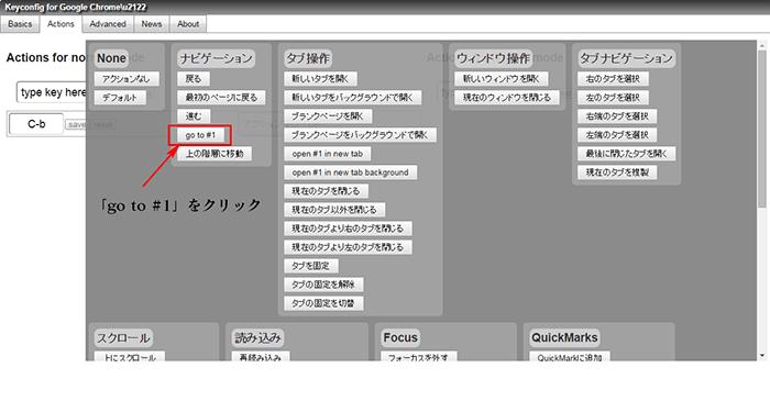 Keyconfig設定4