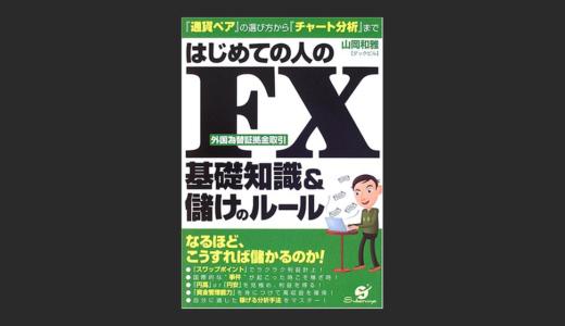 『はじめての人のFX基礎知識&儲けのルール』って読んでみたけど…