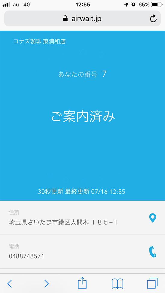 コナズ珈琲_メニュー_東浦和店-案内終了