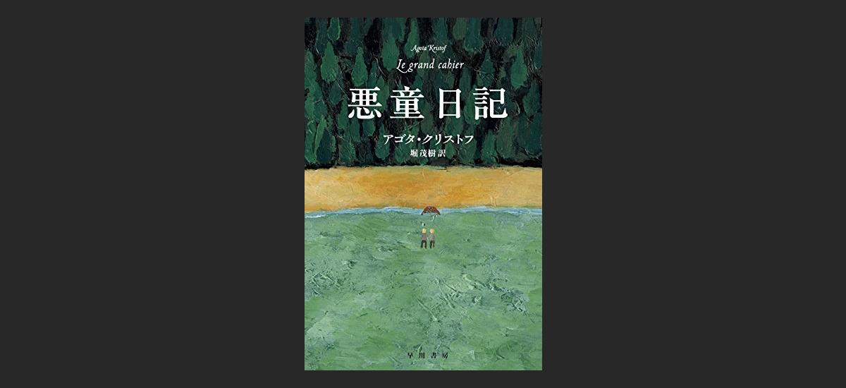 『悪童日記』は陰惨で過酷なのに何故か爽快さすら感じる不思議な作品