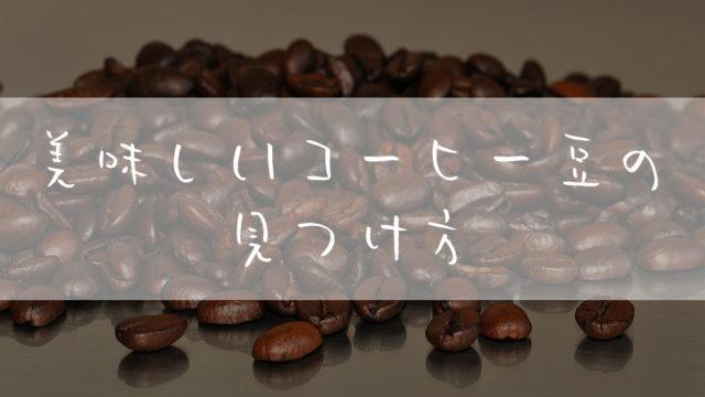 コーヒー豆_おすすめ_コスパ