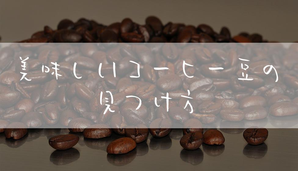 コーヒー豆はどれが好き?ミルと容器でコスパの良いおすすめが買える