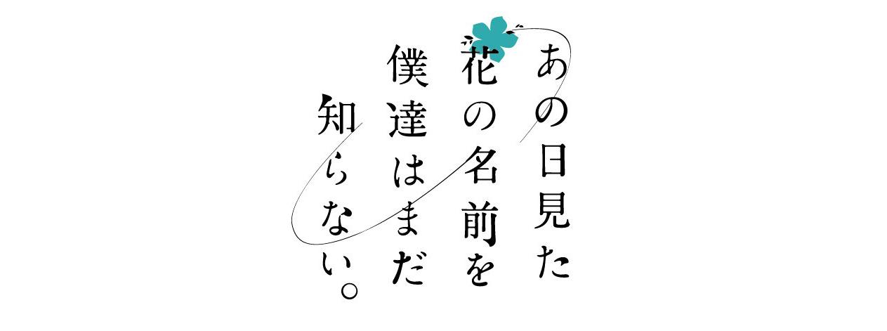 あの日見た花の名前を僕達はまだ知らない-ロゴ