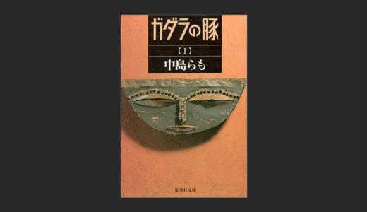 『ガダラの豚』を今すぐ読むべき。中島らもはこんなに面白い小説家だ