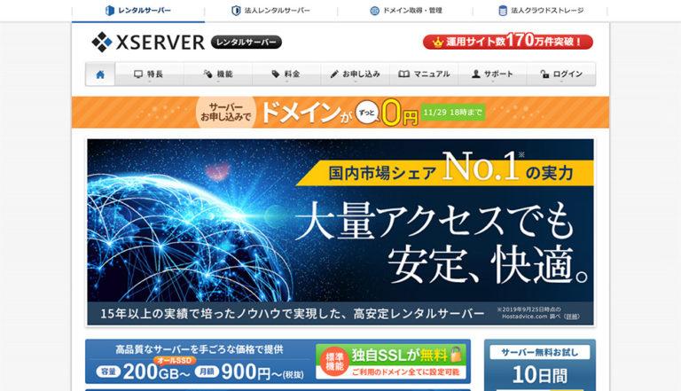 ネットで稼ぐ-サーバー-おすすめ-エックスサーバー