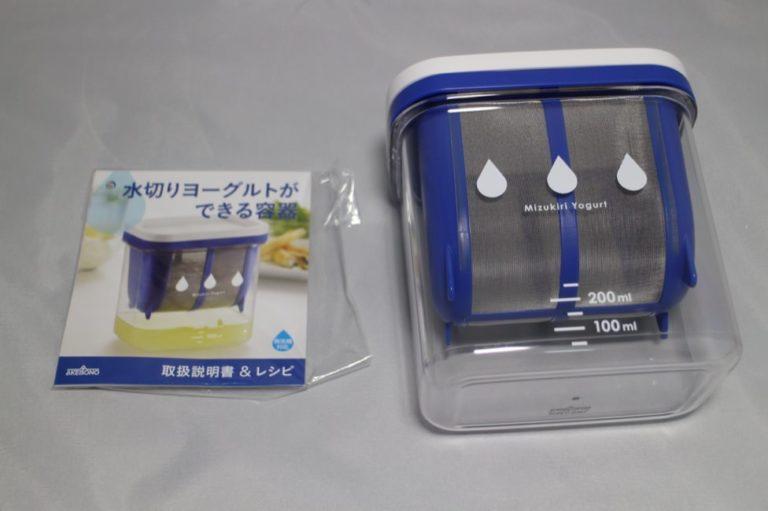 水切りヨーグルトができる容器-1