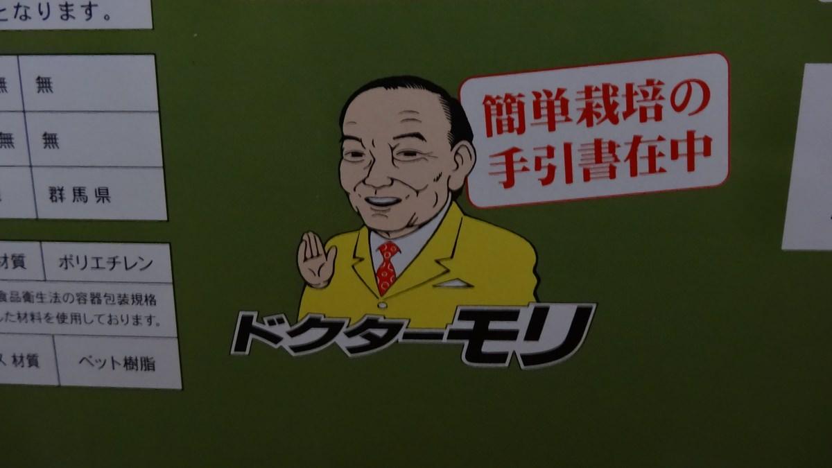 シイタケ栽培キット-06