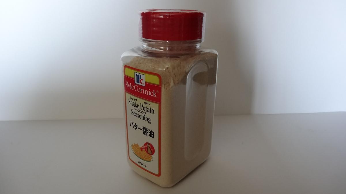 ポテトシーズニングバター醤油