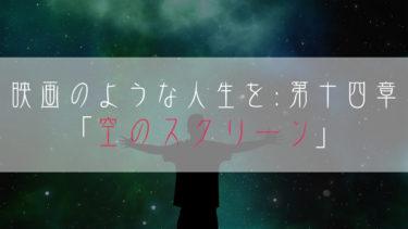 【ブログ小説】映画のような人生を:第十四章「空のスクリーン」