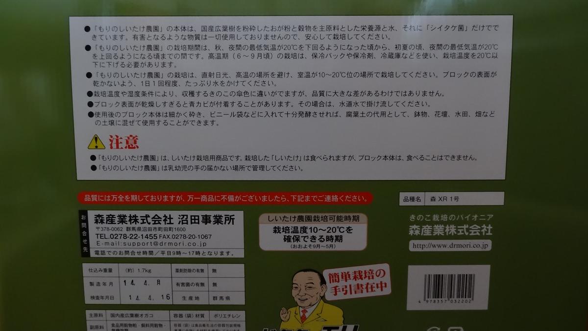 シイタケ栽培キット-05