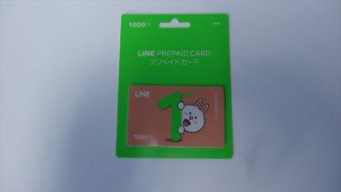 iPhoneで贈れない!?LINEで友達にスタンプをプレゼントする方法!!