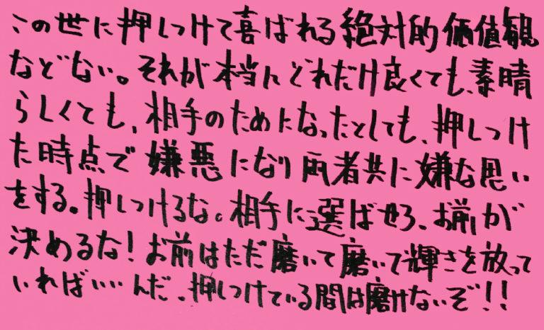 統合失調症-薬-その4_独り言-04