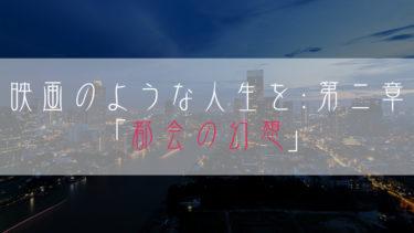 【ブログ小説】映画のような人生を:第二章「都会の幻想」