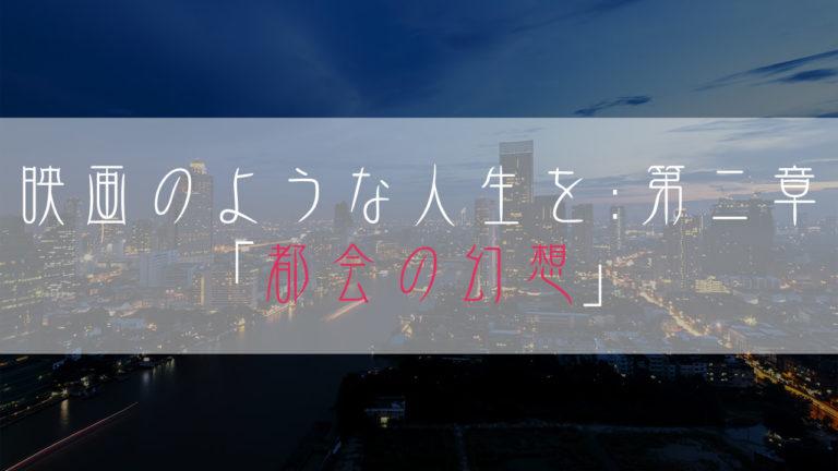 ブログ小説-映画のような人生を-都会の幻想