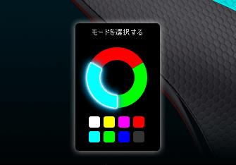 ゲーミングソフトウェア
