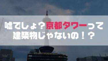 今日は何の日?12月28日_京都タワー-工作物