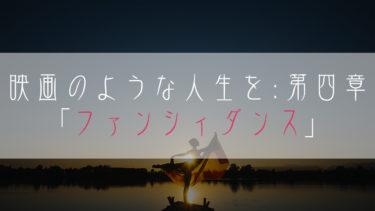 【ブログ小説】映画のような人生を:第四章「ファンシイダンス」