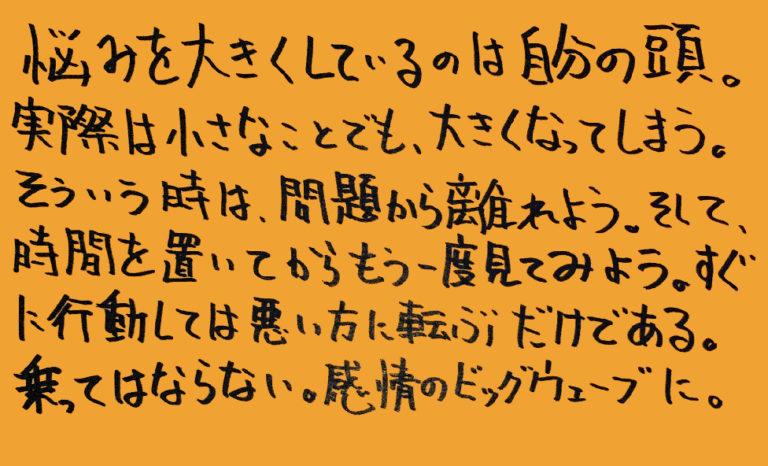 統合失調症-薬-その2_独り言-02