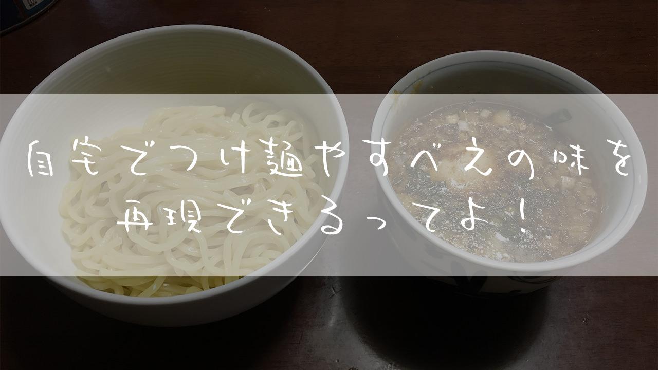 つけ麺_やすべえ_レシピ