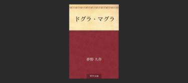 『ドグラ・マグラ』読み終えた人いる?読んだ後の感動がすごい…