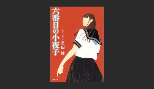 『六番目の小夜子』を芥川賞と直木賞を同時受賞した人が薦めていた…