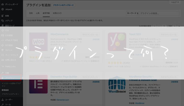 ネットで稼ぐ-おすすめ-WordPress-プラグイン-01
