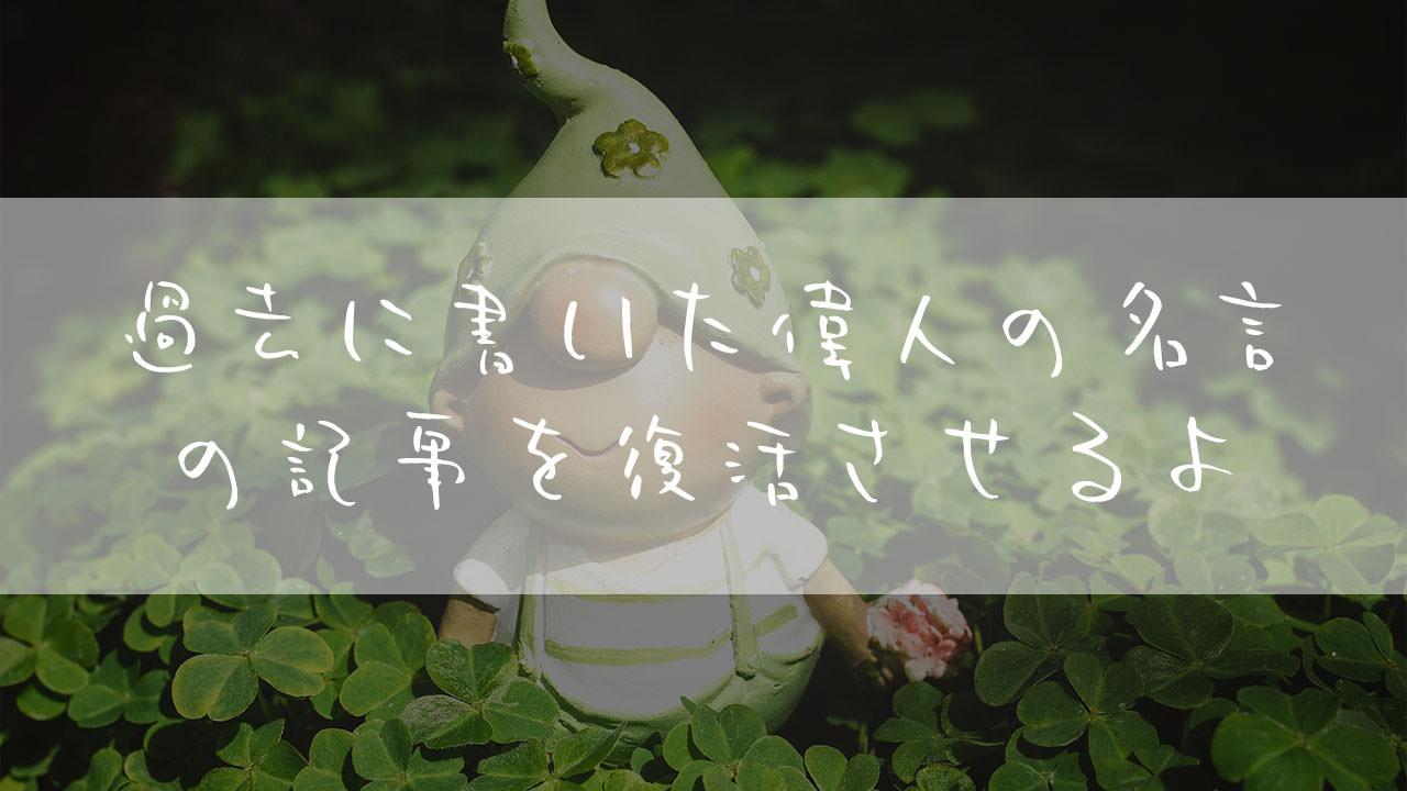 偉人_名言_格言