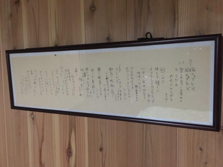 四国歩き遍路日記30日目-00