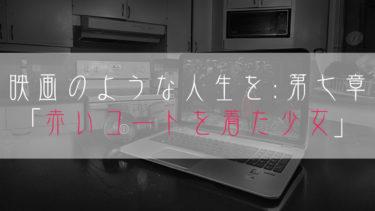 【ブログ小説】映画のような人生を:第七章「赤いコートを着た少女」