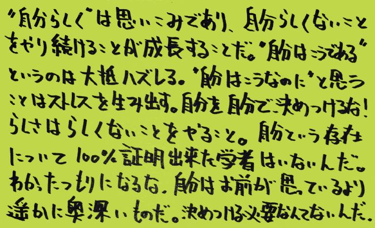 統合失調症-薬-その4_独り言-03