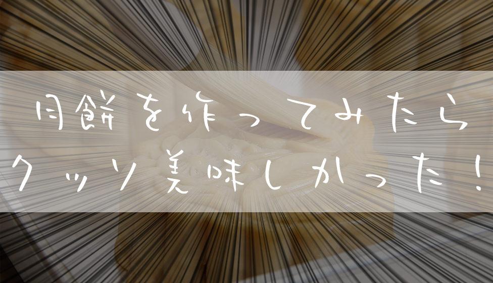 月餅_まずい_カロリー_レシピ