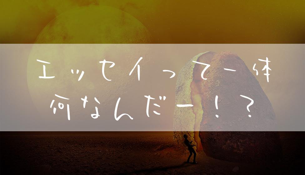 エッセイ_書き方_ブログ