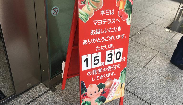 キューピー工場見学_マヨテラス受付