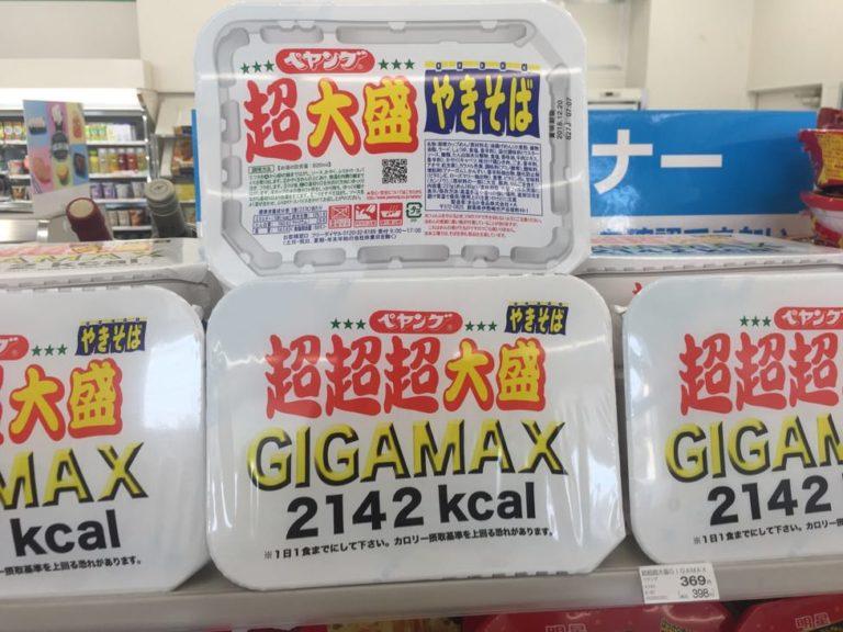 ペヤング超超超大盛GIGAMAX-01