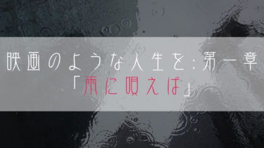 【ブログ小説】映画のような人生を:第一章「雨に唄えば」