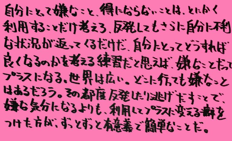 統合失調症-薬-その4_独り言-14