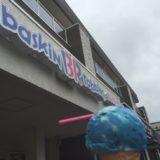 アイスクリームの日-02