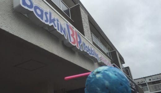 アイスクリームの日にサーティワンに行って、泣いた話(想い出補正)