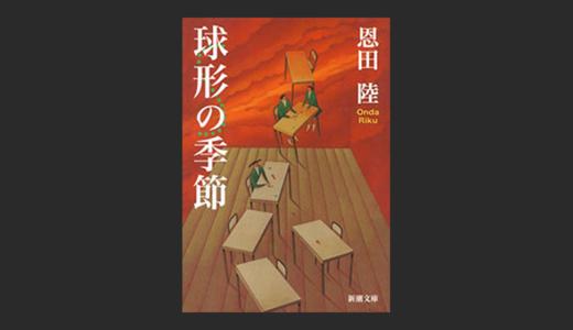 『球形の季節』を読んで恩田陸の作品をもっと読みたいと思わせたワケ