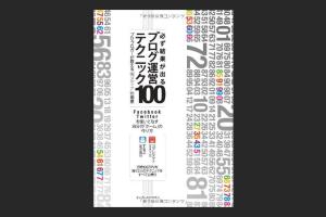 必ず結果が出るブログ運営テクニック100