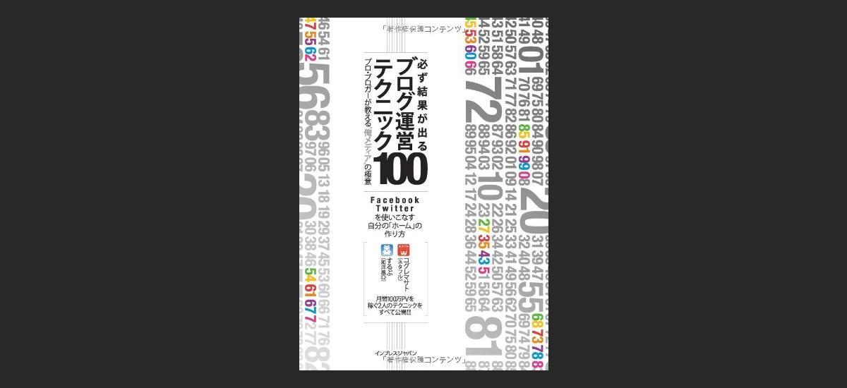 『必ず結果が出るブログ運営テクニック100』は運営者として勇気わく!