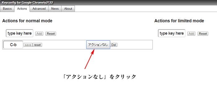 Keyconfig設定3