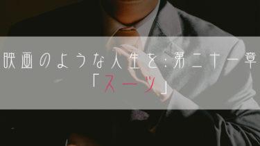 ブログ小説-映画のような人生を-スーツ