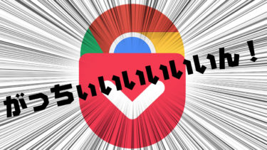 ChromeでPocketアプリに簡単に送る一番早い方法は?