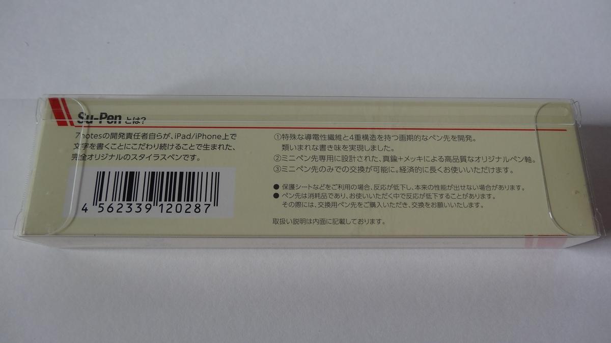 Su-Pen P201S-MSBN2