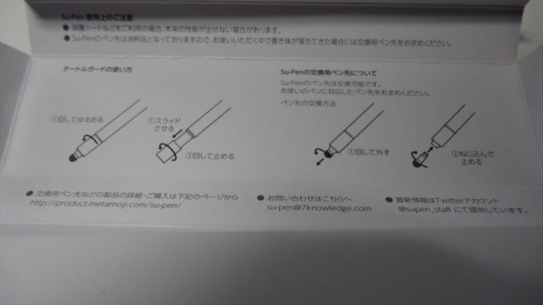 Su-Pen-P201S-T9C00017
