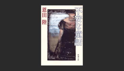 『不安な童話』を読んで、恩田陸の手のひらで僕はアシカになった…。