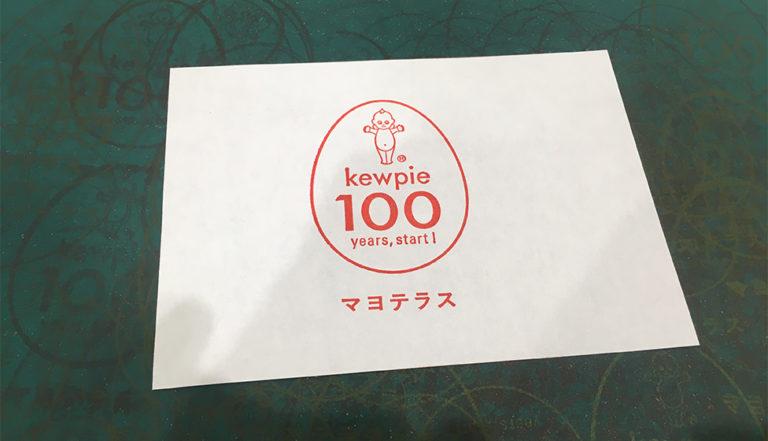 キューピー100周年記念スタンプ-01